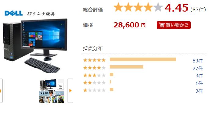 PC-MAX【22インチ液晶セット】 DELL 第三世代Core-i5 8GBメモリのレビュー