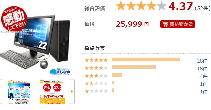 くじらや デスクトップパソコン Office付き Coreiシリーズ 4GBメモリ 22型のレビュー