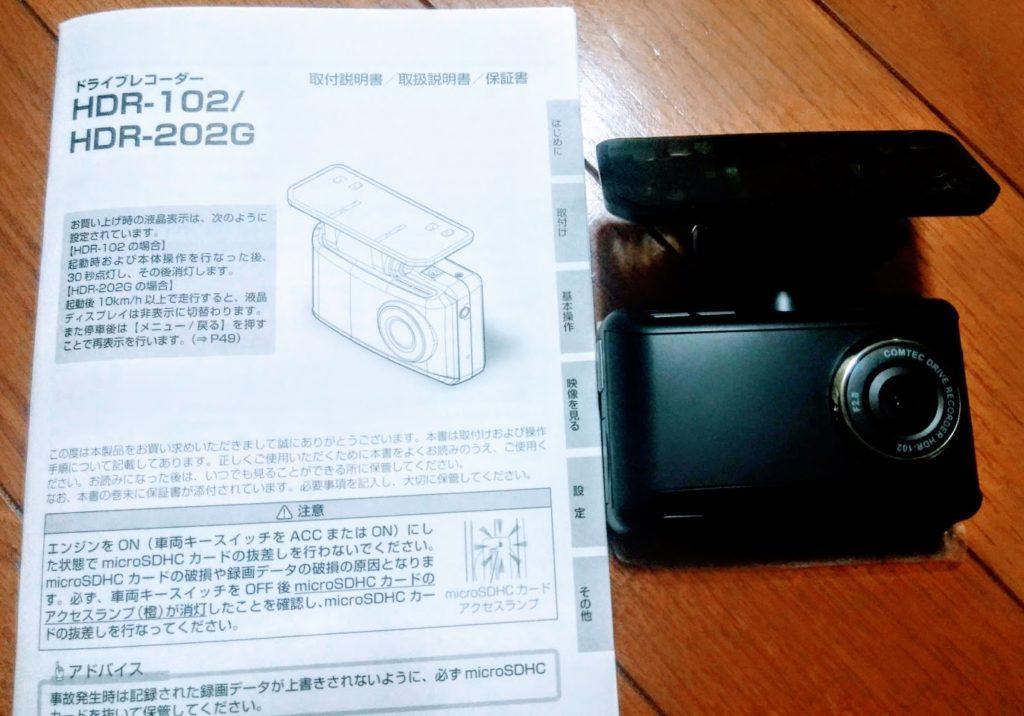 購入したコムテック HDR-102ドライブレコーダー