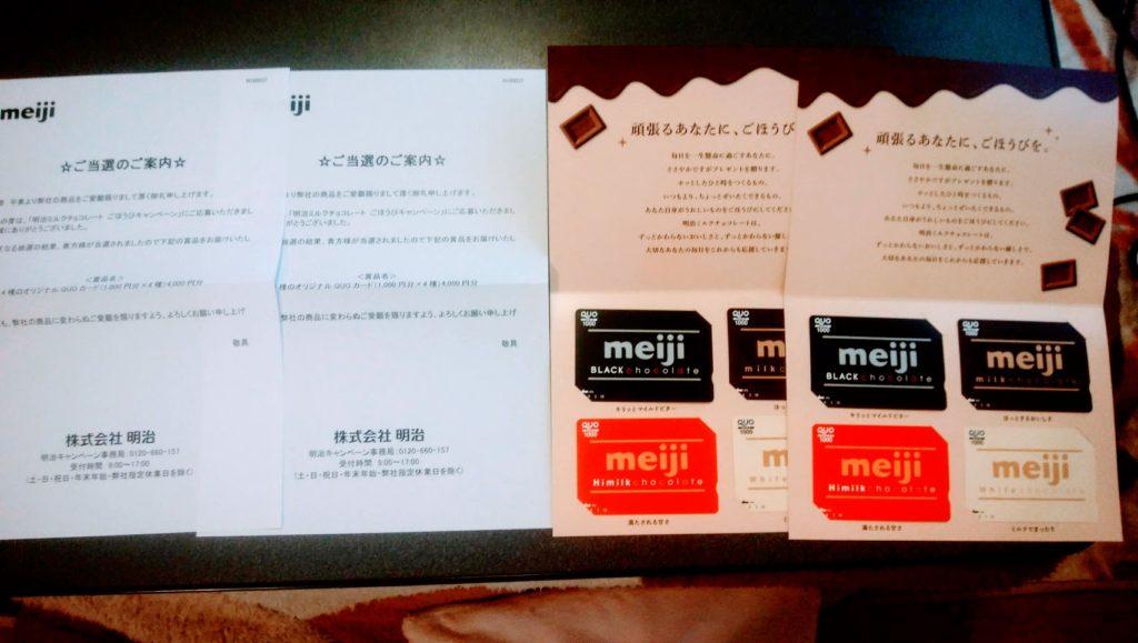 明治チョコレートの懸賞で8000円分クオカード当たりました!