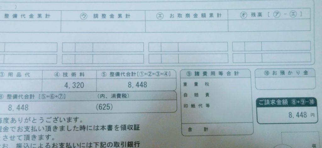 ホンダディーラーHMMF交換費用・料金・工賃明細
