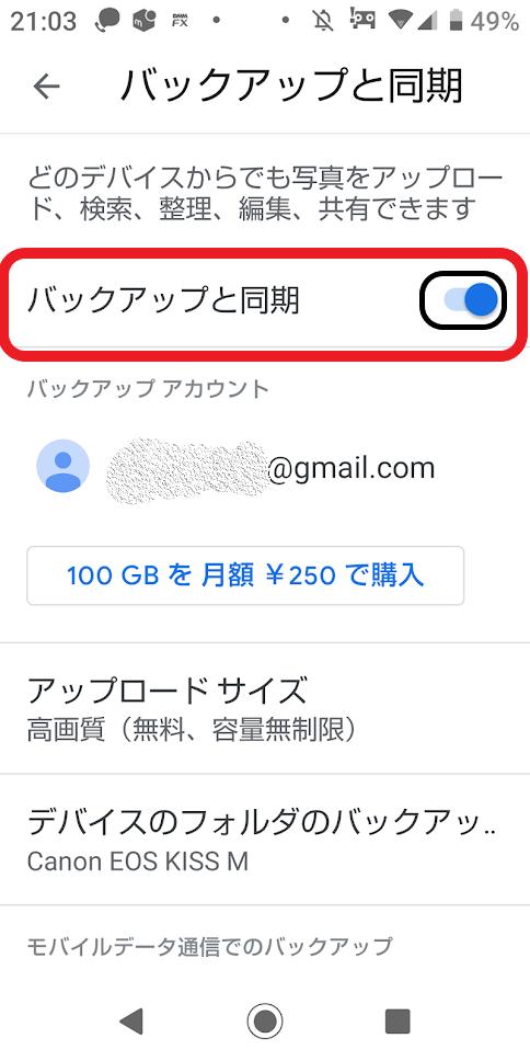 「ON」する