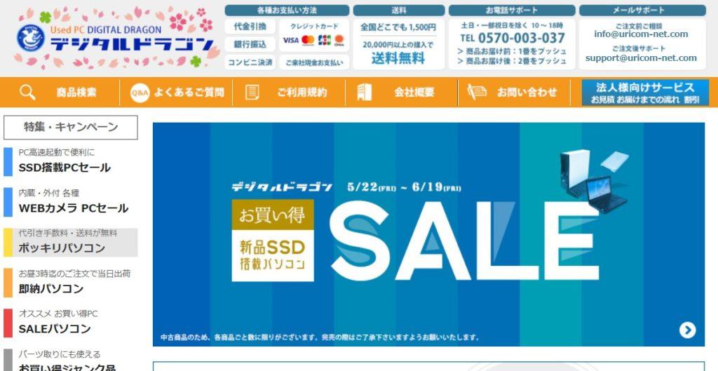 デジタルドラゴン直販サイトトップページ