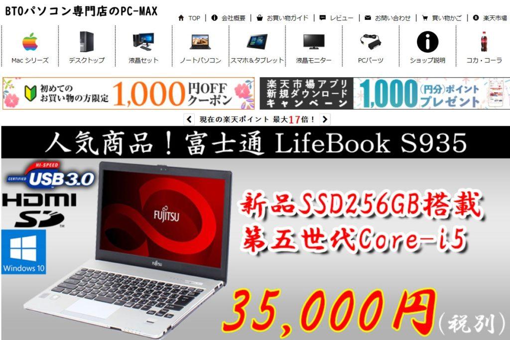 PC-MAXトップページ