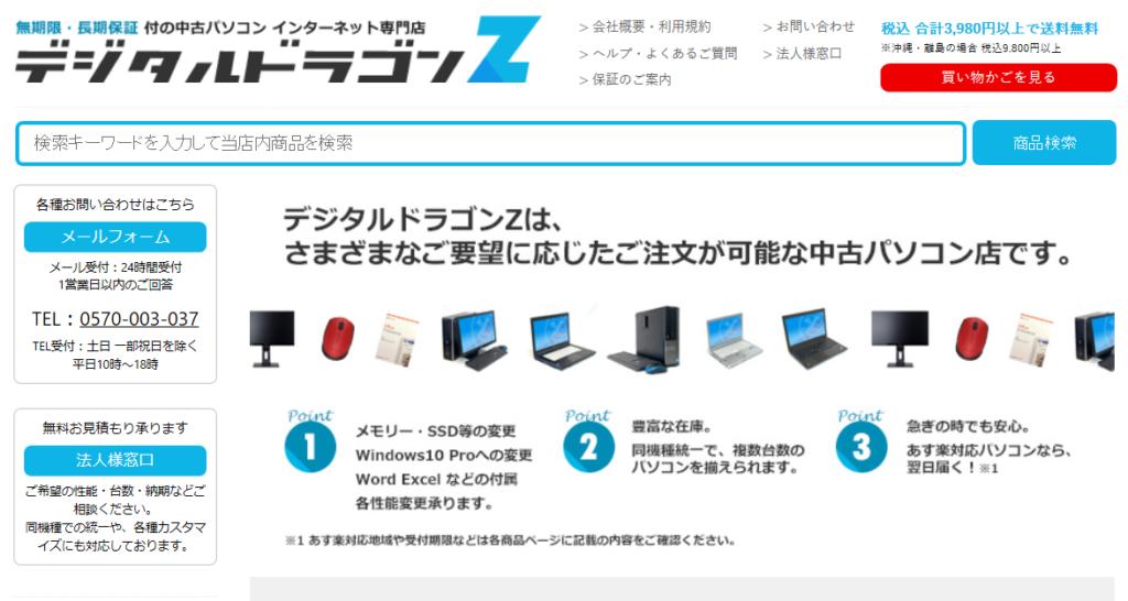 楽天市場デジタルドラゴンZトップページ