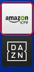 Amazonビデオアプリを選択