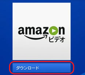 Amazonビデオアプリ・ダウンロード