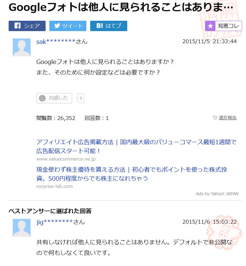 Googleフォトって大丈夫? Yahoo!知恵袋より