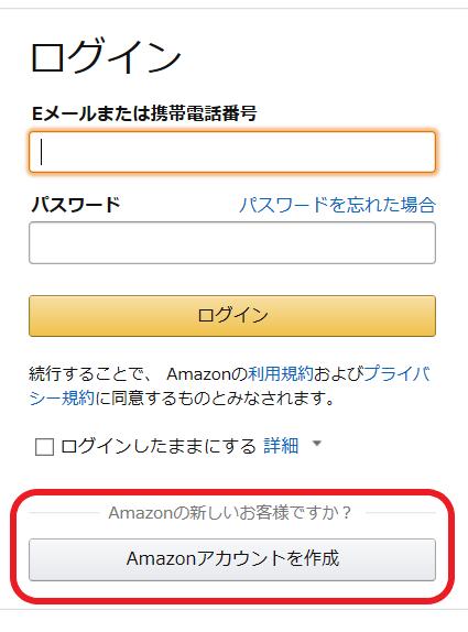 Amazonアカウント作成をクリック