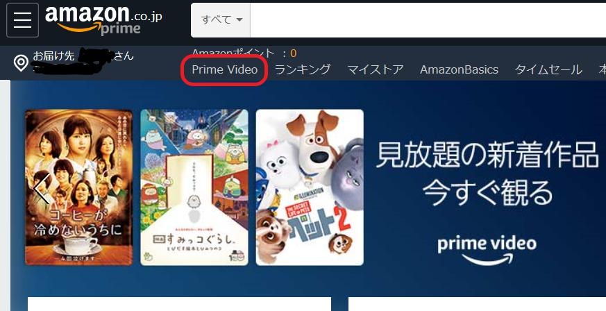 Amazonプライムビデオにアクセス