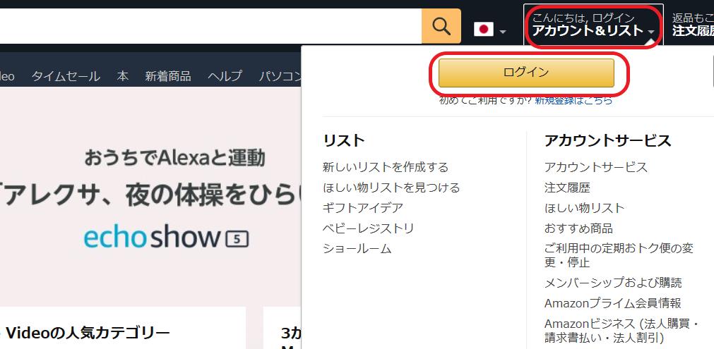 Amazon公式トップページにアクセスしログイン
