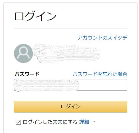 Amazonログイン画面が表示される