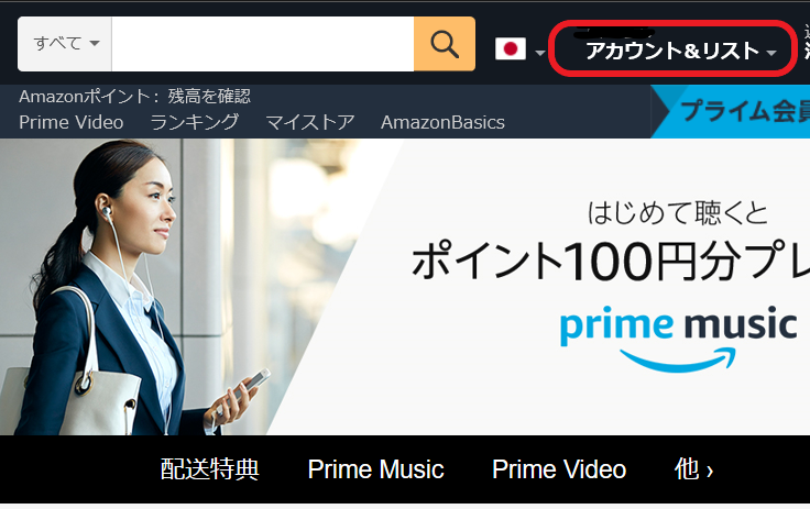 Amazonトップページ「アカウント&リスト」