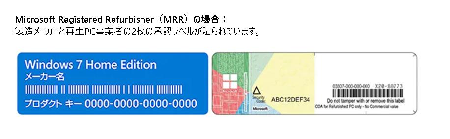 MRR認証ラベル