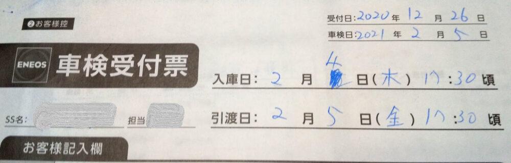 エネオス(ENEOS)車検 車検受付票 入庫日 引渡し日