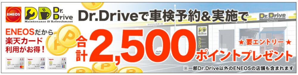 楽天車検から車検予約&実地で2500ポイントもらるキャンペーン