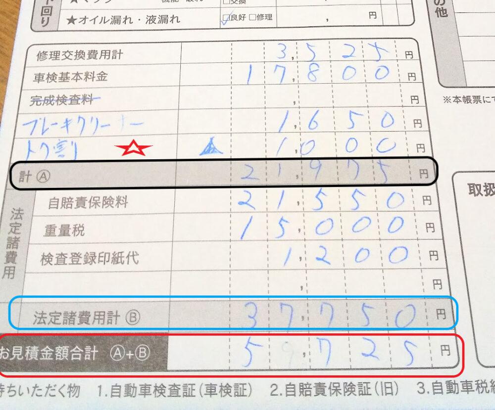 【フィット】エネオス(ENEOS)車検・見積り時の料金(費用)