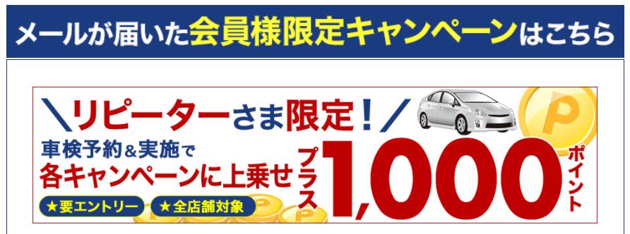 楽天車検 リピーター1000ポイントもらえるキャンペーン