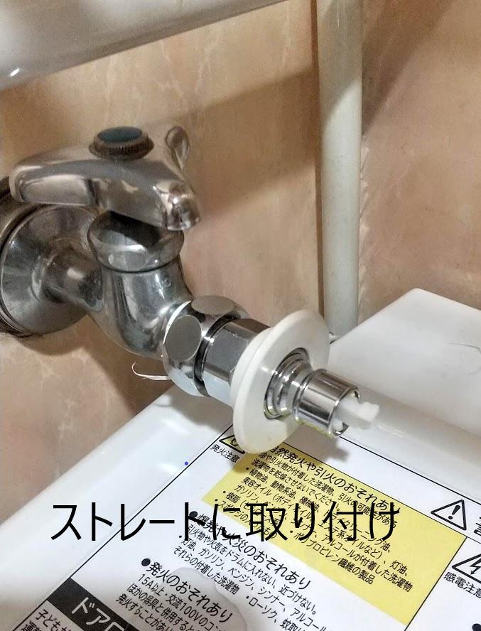 購入した給水栓 ストレートに取り付け