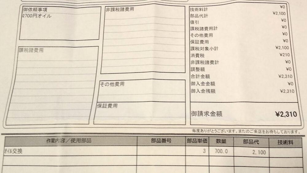 ネクステージ・エンジンオイル交換費用明細
