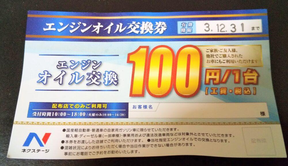 ネクステージの100円エンジンオイル交換券