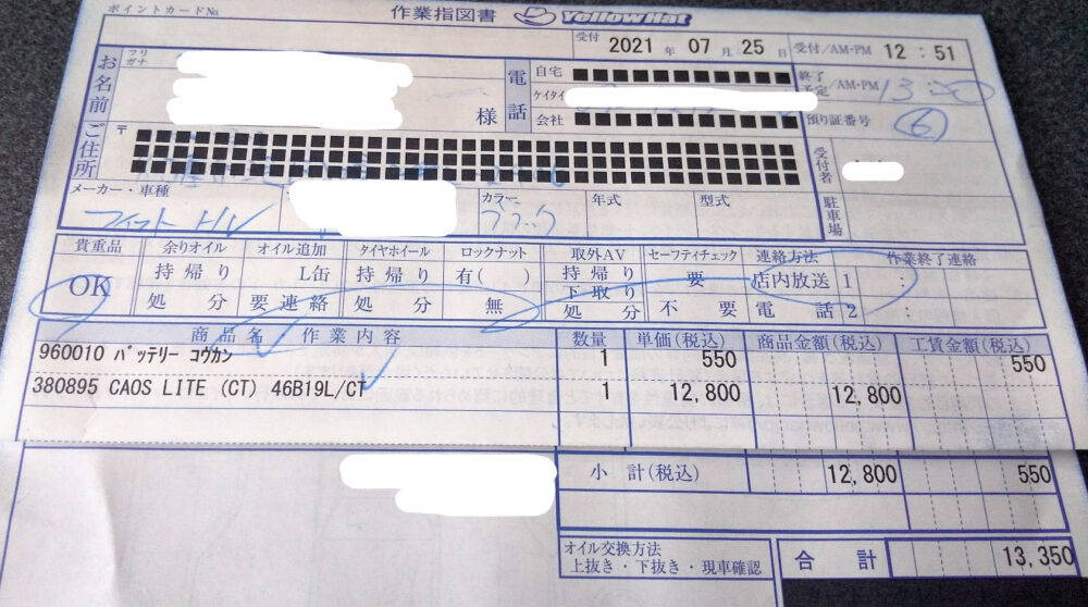 イエローハットでのカオスバッテリー価格&交換費用【フィット】