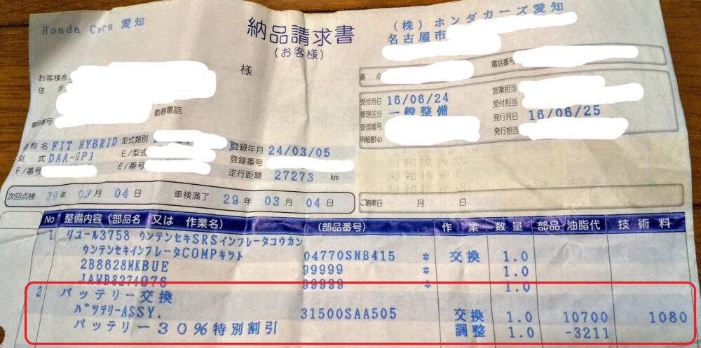 ホンダディーラーでの購入&バッテリー交換費用(工賃)